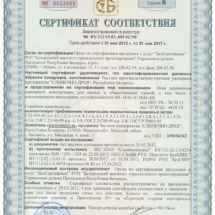 Сертификат соответствия Словечно